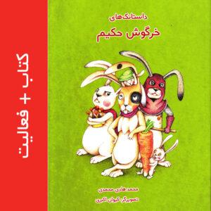 داستانکهای خرگوش حکیم + فعالیت