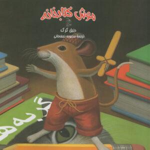 موش کتابخانه (مجموعه موش کتابخانه)