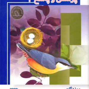 پرندگان (پرسش و پاسخ 3)