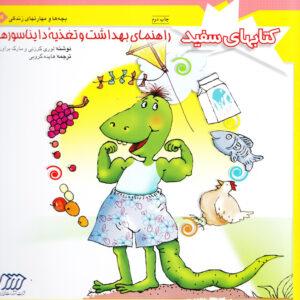 راهنمای بهداشت و تغذیه دایناسورها