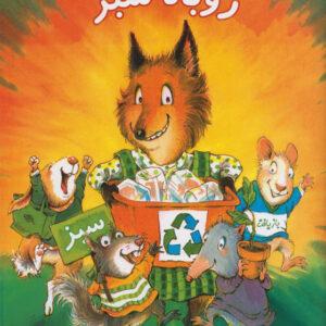 روباه سبز