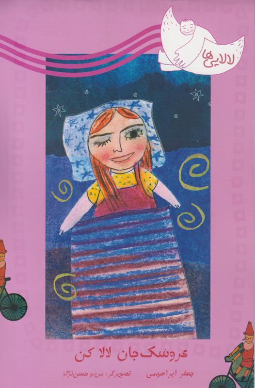 عروسک جان لالا کن (مجموعه لالایی ها)