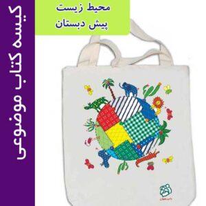 کیسه کتاب های محیط زیست (پیش دبستان)
