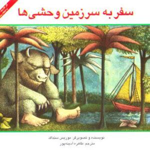 سفر به سرزمین وحشی ها