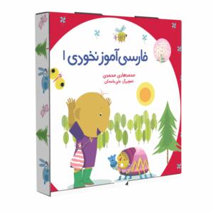 جعبه-فارسی-آموز