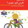 فارسی آموز نخودی ۱ راهنما
