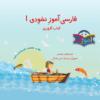 فارسی آموز نخودی ۱ تمرین
