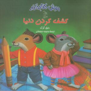 کشف کردن دنیا (مجموعه موش کتابخانه)