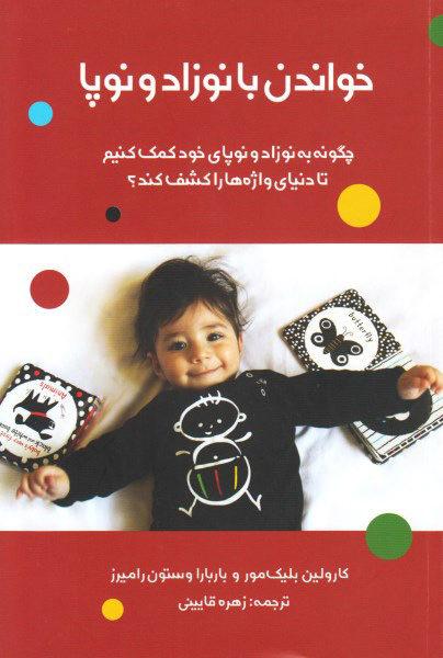 خواندن با نوزاد و نوپا، چگونه به نوزاد و نوپای خود کمک کنیم تا دنیای واژه ها را کشف کند؟