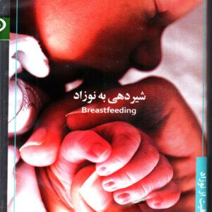 شیردهی به نوزاد