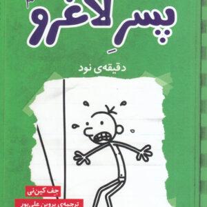 دفتر خاطرات پسر لاغرو 1