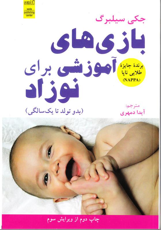 بازی های آموزشی برای نوزاد (بدو تولد تا یک سالگی)