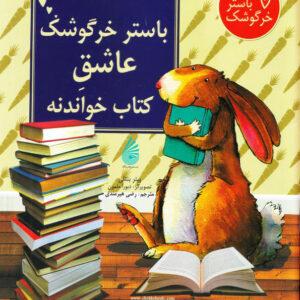 باستر خرگوشک عاشق کتاب خواندنه
