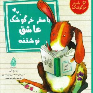 باستر خرگوشک عاشق نوشته