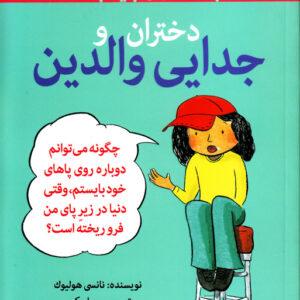 دختران و جدایی والدین (آنچه دختران باهوش باید بدانند)