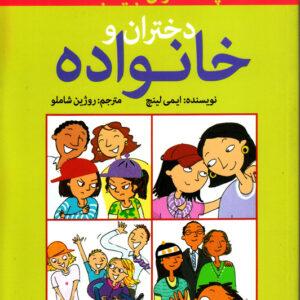 دختران و خانواده (آنچه دختران باهوش باید بدانند)