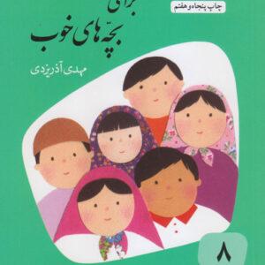 قصه های خوب برای بچه های خوب (قصه های چهارده معصوم)