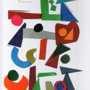 کتاب هنر برای کودکان 1 و 2