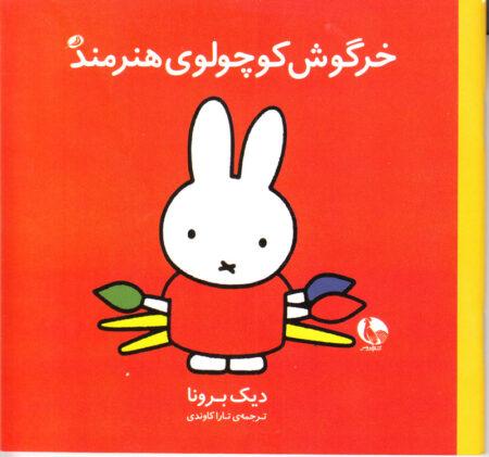 خرگوش کوچولو هنرمند