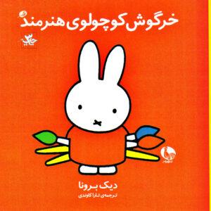 خرگوش کوچولوی هنرمند