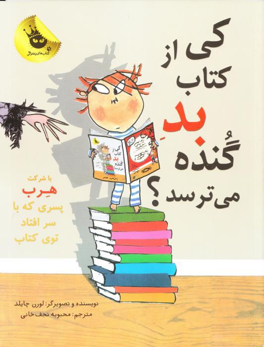 کی از کتاب بد گنده می ترسد؟