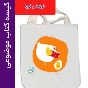 کیسه نوزاد و نوپا (همراه با یک هدیه برای نوزاد شما: متر خواندن)