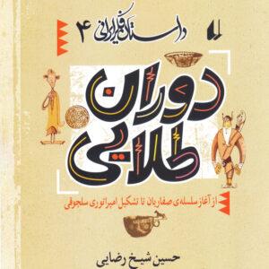 دوران طلایی (داستان فکر ایرانی)
