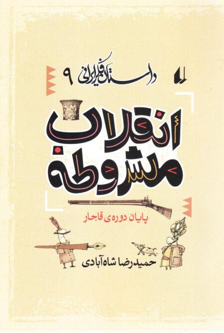 انقلاب مشروطه (داستان فکر ایرانی 9)