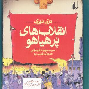 انقلاب های پر هیاهو (مجموعه تاریخ ترسناک)