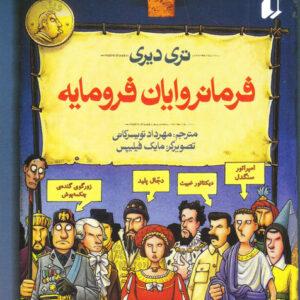 فرمانروایان فرومایه (مجموعه تاریخ ترسناک)