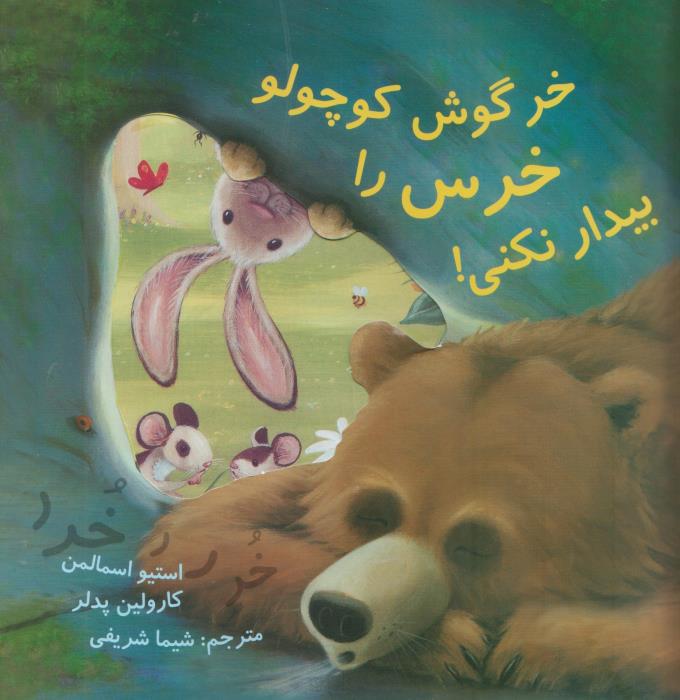 خرگوش کوچولو خرس را بیدار نکنی