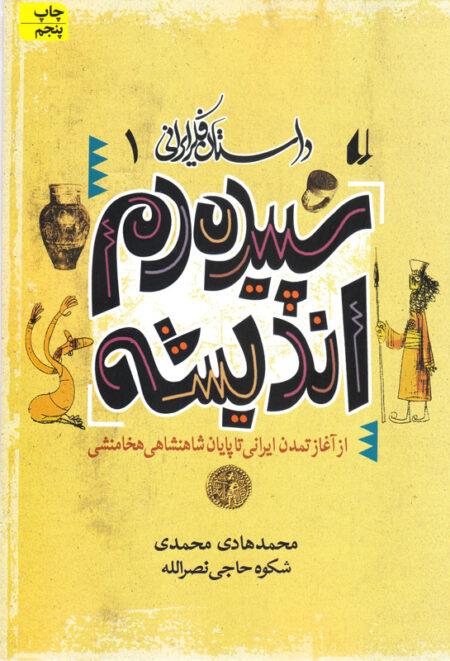سپیده دم اندیشه (داستان فکر ایرانی)