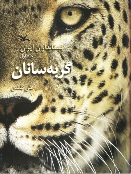 پستانداران ایران : گربه سانان (جلد اول)