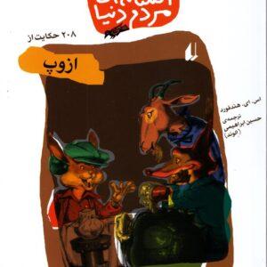 208 حکایت از ازوپ (افسانه های مردم دنیا)