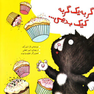 اگر به یک گربه کیک بدهی...