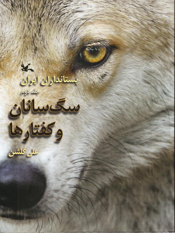پستانداران ایران : سگ سانان و کفتارها (جلد دوم)