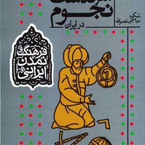 سرگذشت نجوم در ایران (فرهنگ و تمدن ایرانی)