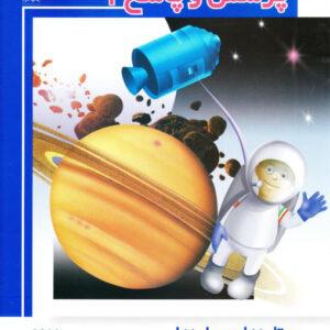 ستاره ها و سیاره ها (پرسش و پاسخ 1)