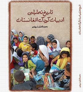 تاریخ تحلیلی ادبیات کودک افغانستان