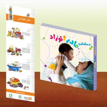 دستنامه مادر و نوزاد + متر خواندن
