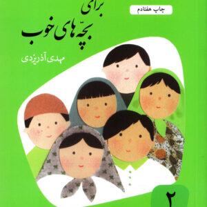 قصه های خوب برای بچه های خوب (قصه های مرزبان نامه)