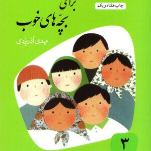 قصه های خوب برای بچه های خوب (قصه های سندباد نامه و قابوسنامه)