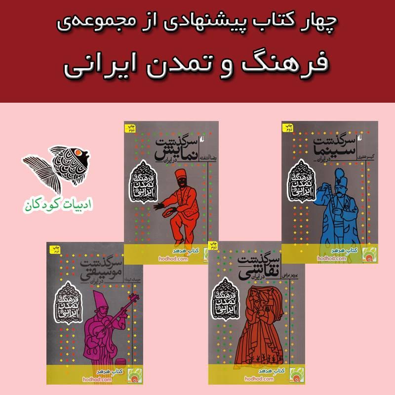 farhang o tamadon irani
