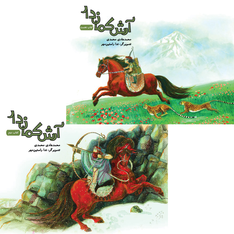 کتاب آرش کماندار (دوجلدی)