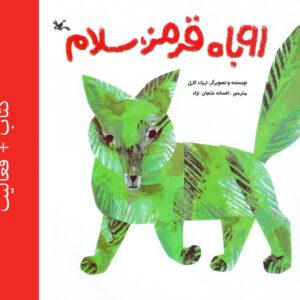 روباه قرمز سلام + فعالیت