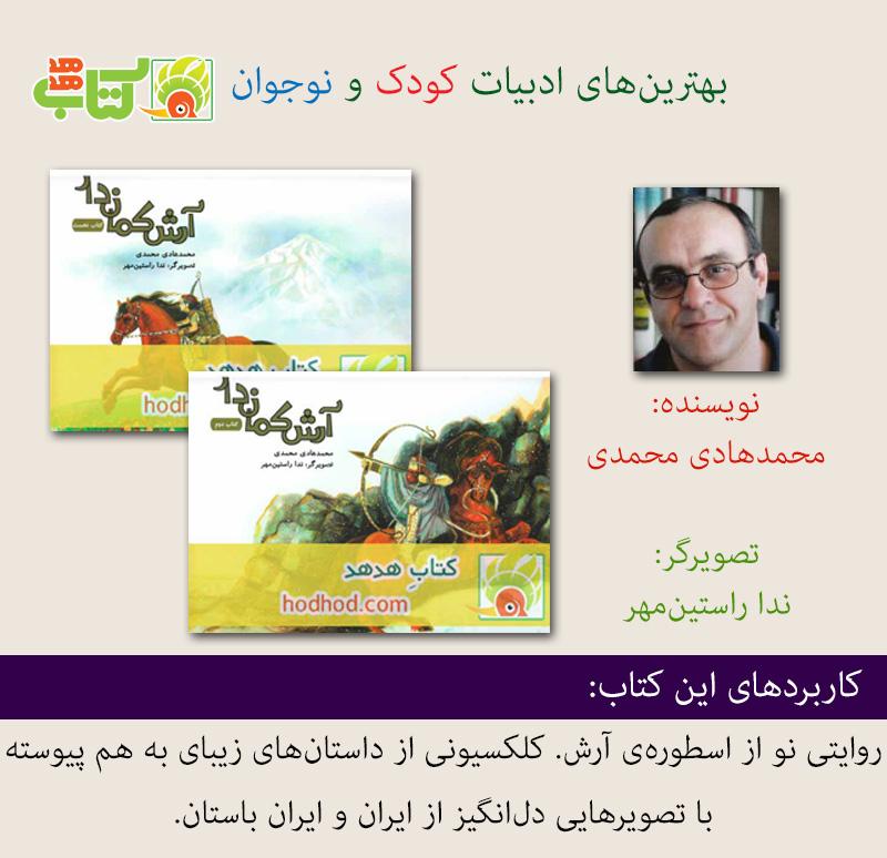 کتاب آرش کماندار مناسب برای کودک و نوجوان