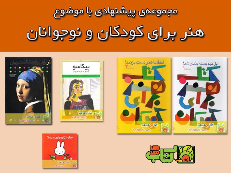 هنر برای کودکان و نوجوانان
