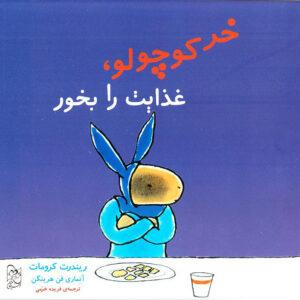 خرگوش غذایت را بخور