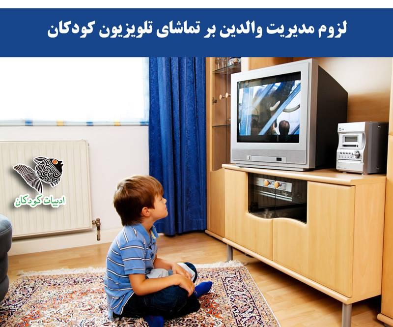 koodak va television