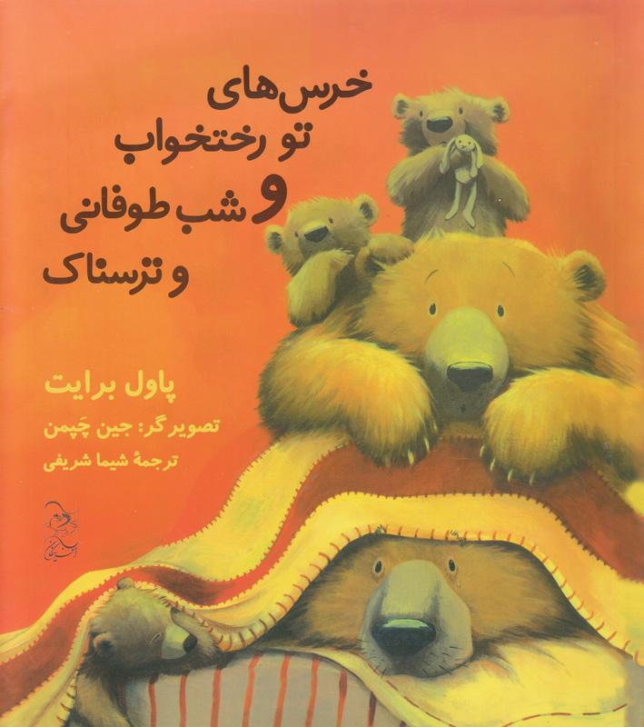 خرس های تو رخت خواب و شب طوفانی و ترسناک